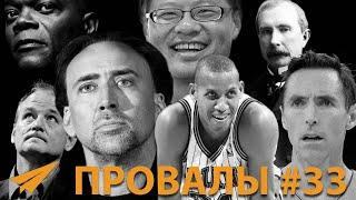 Знаменитые Неудачи #33 - Билл Мюррей, Николас Кейдж, Сэмюэл Л Джексон