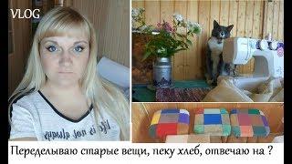 Vlog Почему кот, а не котенок? Дарю новую жизнь старым вещам, пеку хлеб