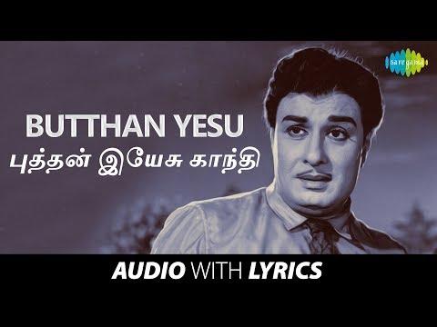 BUTTHAN YESU GANDHI with Lyrics | Chandrodhayam | M.G. Ramachandran | T.M. Soundararajan | Vaali