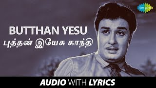 BUTTHAN YESU GANDHI Lyric Audio | Chandrodhayam | M.G. Ramachandran | T.M. Soundararajan | Vaali