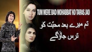 सबस दर द भर ग ज ल Tum Mere Baad Mohabbat Ko Taras Jaoge Anis Sabri Sad Song