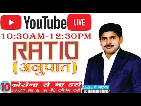 Ratio (अनुपात )   Maths Live Class Day - 10   10:30AM To 12:30PM   DTC LIVE     @Study Trend   App