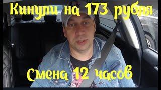 Кинули на 173 рубля. Смена в среду. Мой заработок в такси