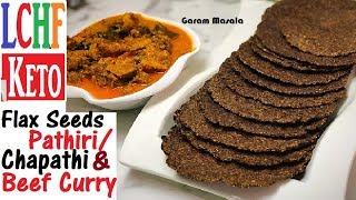LCHF / Keto പത്തിരി/ ചപ്പാത്തി & വറുത്തരച്ച ബീഫ് കറി Flax Seeds pathiri / Chapathi with Beef Curry