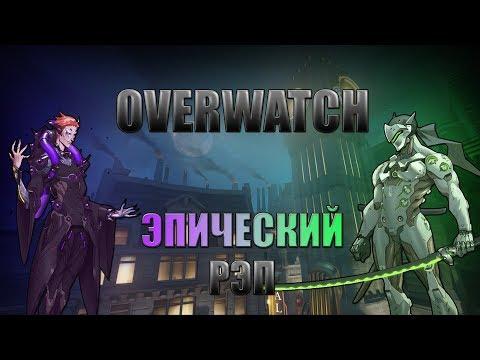 WarVoid - Рэп про всех персонажей Overwatch (29/29) - (prod. By Maku Beatz)
