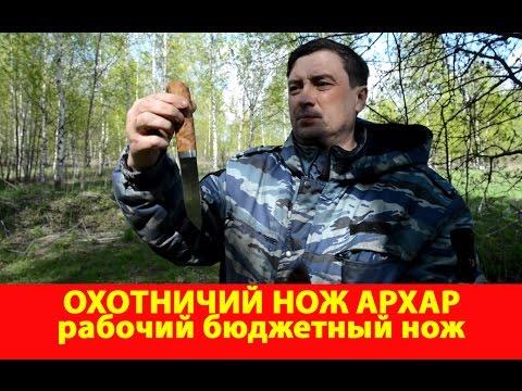 Охотничий нож Архар. Рабочий бюджетный нож. Компания Русский булат. VLOG - Duration: 4:55.