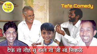 टैफे को गौह से कितना डर 😱 लगता है सुनिए अपने साथ आपबीती | Tefe Funny Comedy | Tefe & Bhaat 😊☺