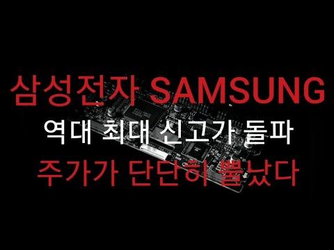'삼성전자(SAMSUNG)'가 단단히 뿔났다.