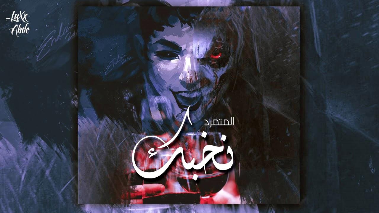 كتاب المتمرد للكاتب بدران عبد الحليم pdf
