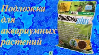 видео Подложка питательная AQUAYER, 1.5л