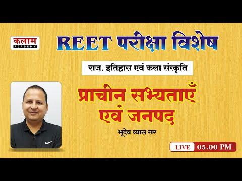 REET Rajasthan History Art & Culture | प्राचीन सभ्यताएँ एवं
