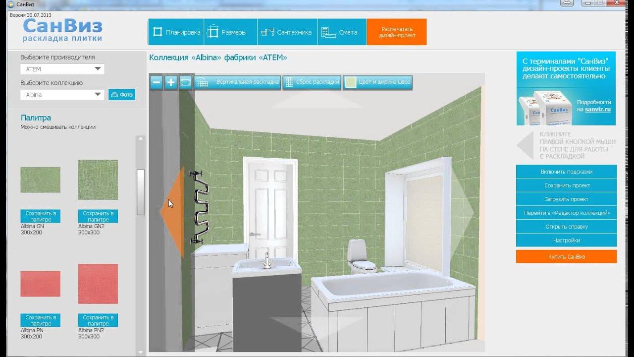 SanViz for PC - 3D design for bathrooms with ceramic tiles - YouTube