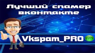 Как Спамить ВКонтакте с помощью софта ВкСпам