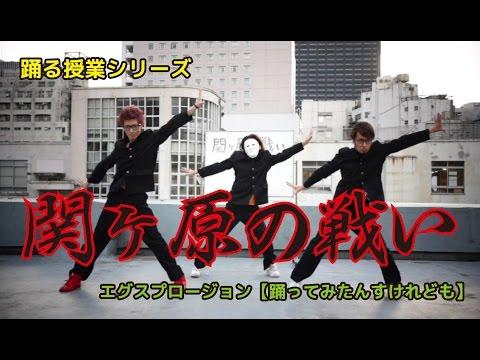 「関ヶ原の戦い」 踊る授業シリーズ 【踊ってみたんすけれども】 エグスプロージョン