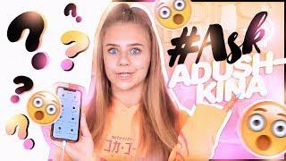 AskAdushkina #15 // Новые клипы???