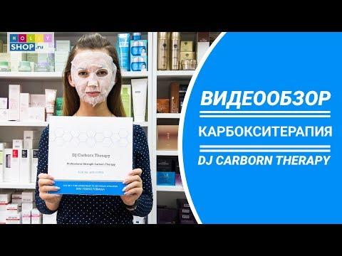 Неинвазивная карбокситерапия для лица: отзывы и способ применения