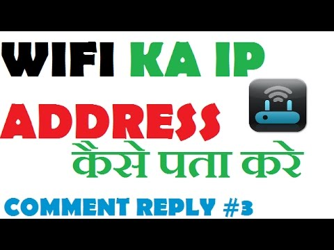how to find wii ip address