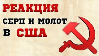 РЕАКЦИЯ АМЕРИКАНЦЕВ НА РУССКОГО В ФУТБОЛКЕ С СИМВОЛИКОЙ СССР
