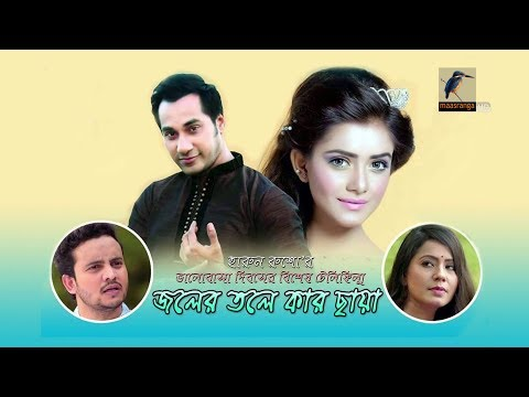 Joler Tole Kar Chaya | Shajal, Tanjin Tisha | Telefilm | Maasranga TV | 2018