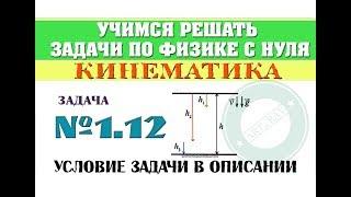 Задача 1.12. КИНЕМАТИКА   Учимся решать задачи по физике с нуля