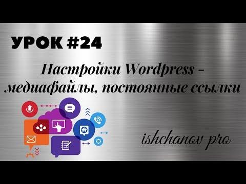 Настройки медиафайлов wordpress