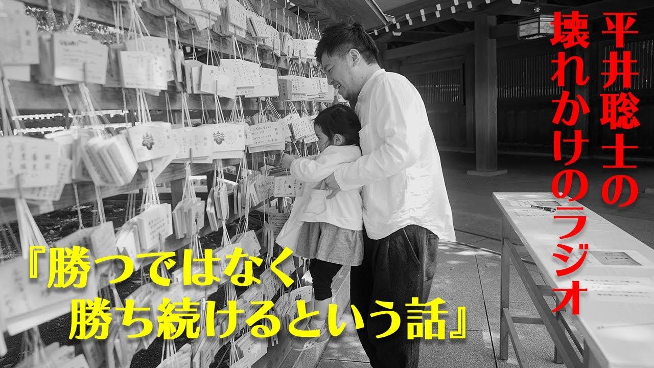 【平井聡士の壊れかけのラジオ#8】『勝つではなく勝ち続けるという話』