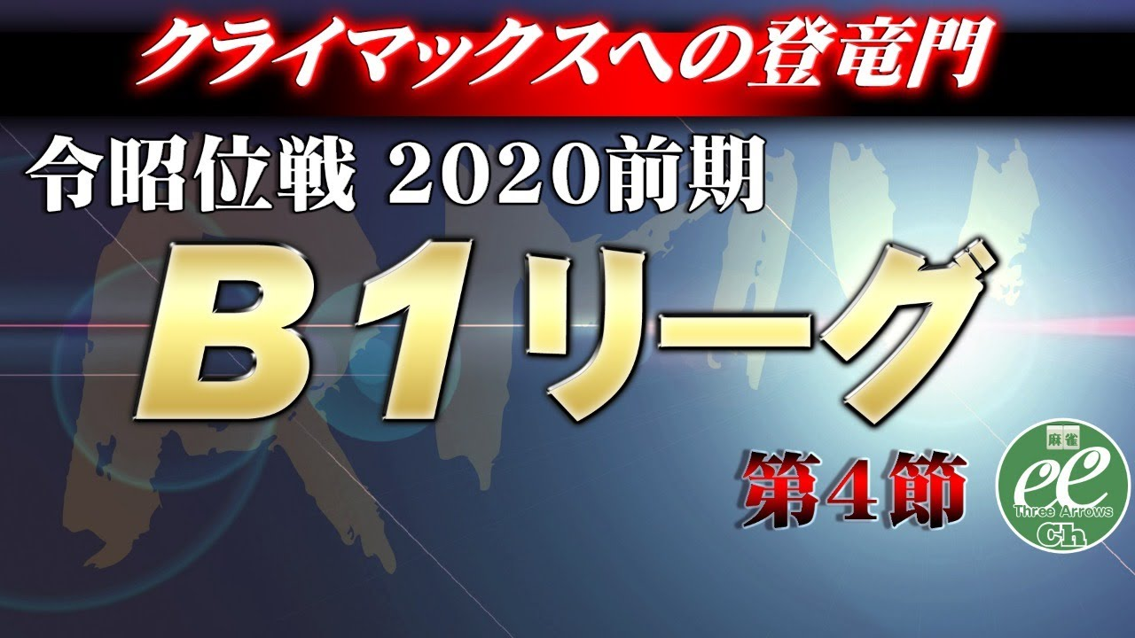 【麻雀】RMU 令昭位戦 2020前期B1リーグ第4節