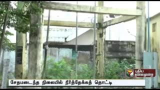 Pudukkottai, Santhaipettai residents requests to repair the damaged water tank