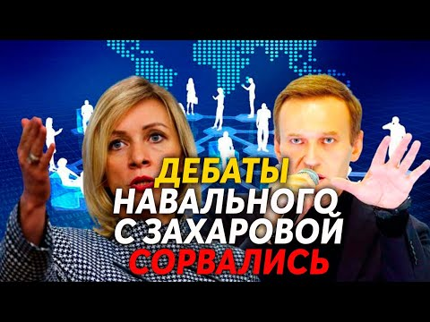 Дебаты Алексея Навального