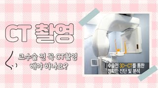 (부산성형외과) 성형 전 CT촬영 꼭 해야하나요?