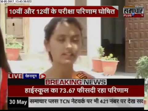 Uttarakhand Board Result 2017: 10वीं में आयशा तो 12वीं में आदित्य ने किया टॉप