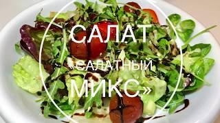Диетический, постный, мой любимый овощной салат!