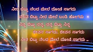 Neera Bittu Nelada Mele Dooni Sagadu - Lyrical video
