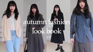 가을 패션 룩북 • 자켓 추천과 스타일링 팁, 셋업 코…