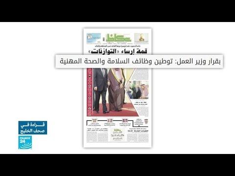 عكاظ السعودية: توطين وظائف السلامة والصحة المهنية بقرار من وزير العمل  - نشر قبل 3 ساعة