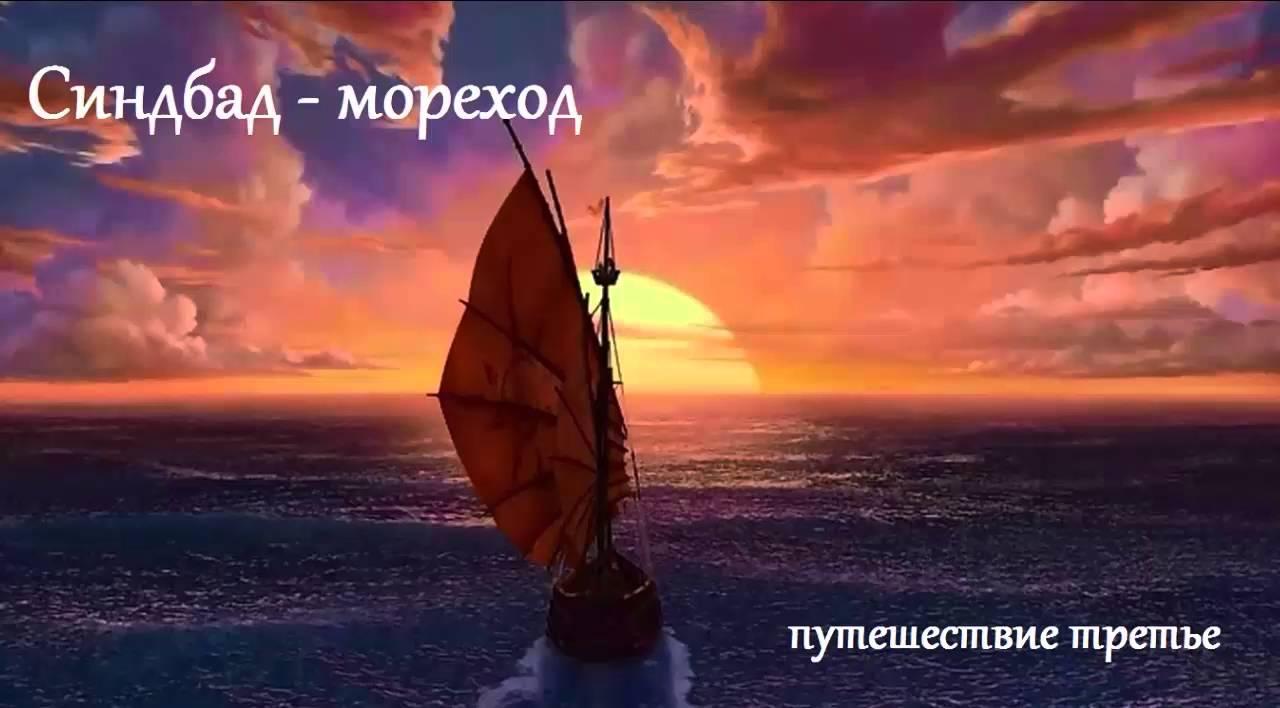 priklyuchenie-sindbada-morehoda-vostochnaya-skazka