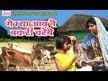 2017 का सबसे सुपरहिट मैथिली लोकगीत - गे म्या आब नै बकरी चरेबै - Maithili Songs 2017