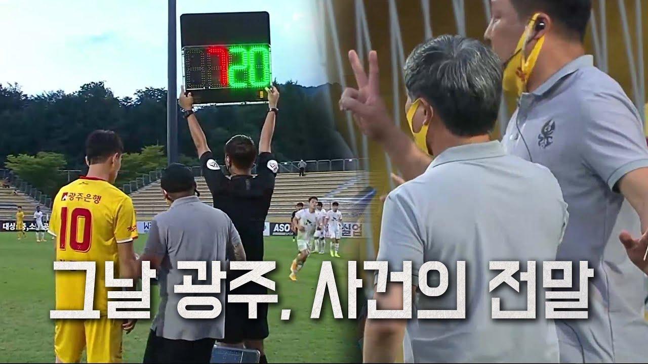 '안익수 효과' 서울, '몰수패 위기' 광주에 무슨 일이?!