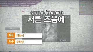 [우왁굳 cover] 김광석 - 서른 즈음에