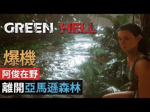 【爆機】離開亞馬遜森林《Green Hell》
