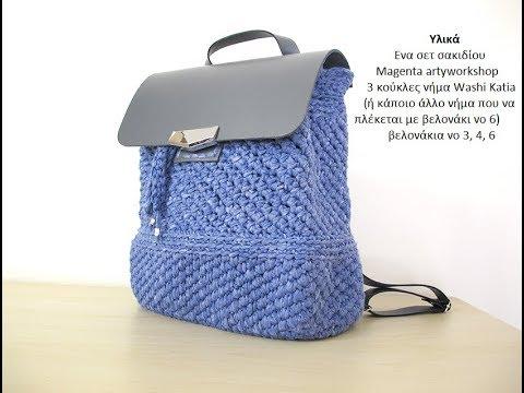 61ba301ebe πλεκτό σακίδιο crochet backpack PART II - YouTube