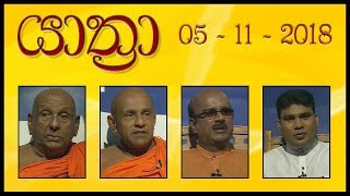 YATHRA - යාත්රා | 05-11-2018 | SIYATHA TV Thumbnail