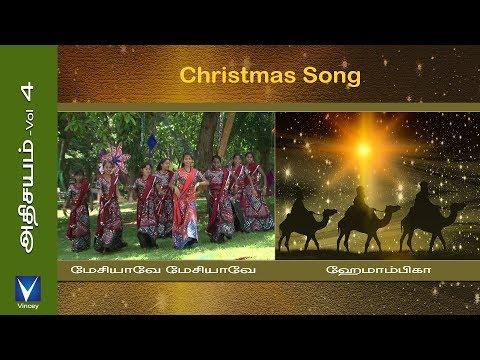 Tamil Christmas Song | மேசியாவே மேசியாவே | அதிசயம் Vol-4