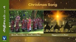 Tamil Christmas Song Mesiyave  Athisayam Vol 4