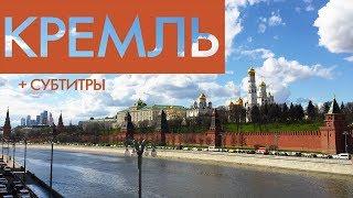Московский КРЕМЛЬ | Moscow Kremlin | с субтитрами(, 2018-05-22T18:39:57.000Z)