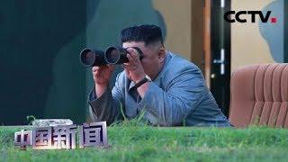 [中国新闻] 朝中社:金正恩再次指导新型火箭炮试射 | CCTV中文国际