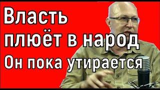 В.Соловей. Власть плюёт в народ, но пока он утирается. Анализ выборов. Россия на рубеже перемен.