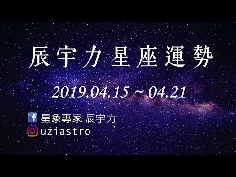 【辰宇力星座】2019.04.15 ~ 04.21 太陽星座運勢 - YouTube