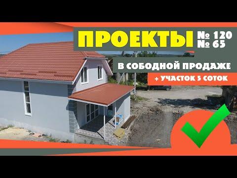 Продажа домов по проектам  № 120 и  № 65 + участок 5 соток