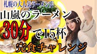こんにちは!小池さんの次にラーメンが好きなアンジェラ佐藤です(笑) ...